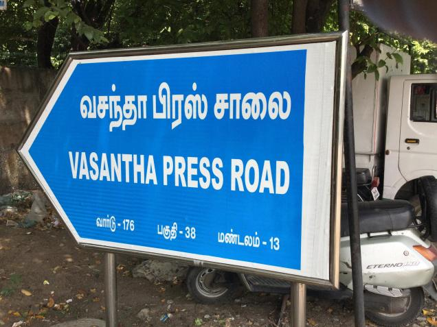 The road in question is in Adyar, shortly after the bridge / Photo: Special Arrangement